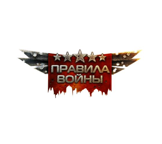 Озвучка игры «Правила войны: Возрождение» для iOS