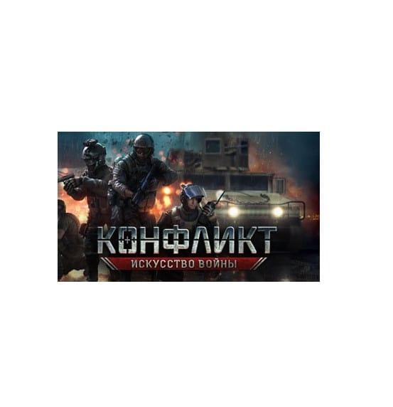 Озвучка игры «Конфликт: Искусство войны»