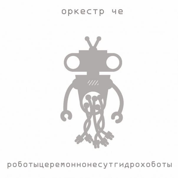 Оркестр Че – Роботыцеремоннонесутгидрохоботы (EP)