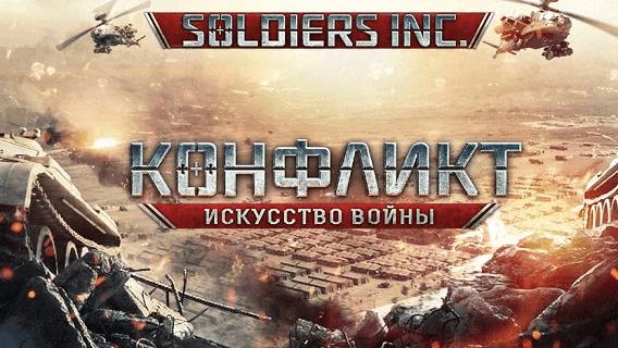 Конфликт искусство войны озвучка игры